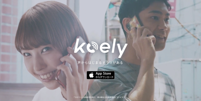 koely(コエリー)