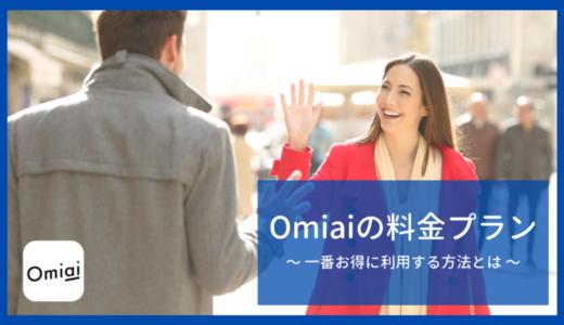 Omiai(オミアイ)の料金プラン!一番お得に課金する方法を紹介