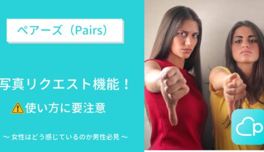 ペアーズ(Pairs)の写真リクエストはうざい?送る方法と注意点を解説