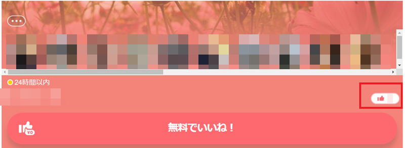 withのいいね