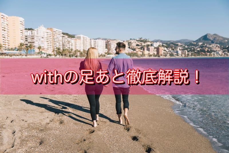 with足あと
