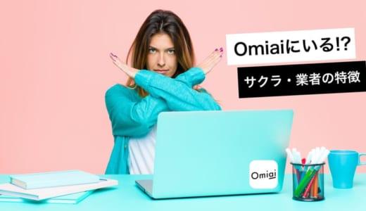 Omiai(オミアイ)にもいる!?サクラ・業者の特徴とは【事例付き】