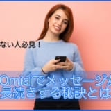 Omiaiのメッセージのコツ