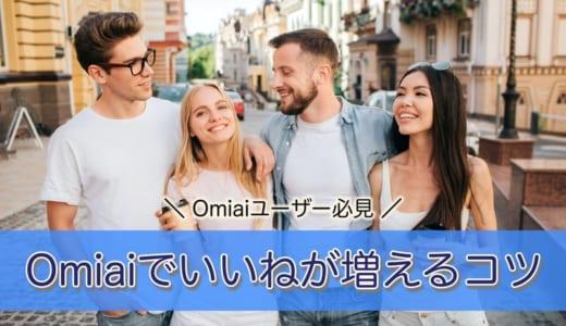 Omiai(オミアイ)でいいねを多くもらうための秘訣【男性必見】