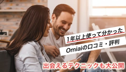 Omiaiのリアルな口コミ・評判とは!出会える裏技テクニックも大公開
