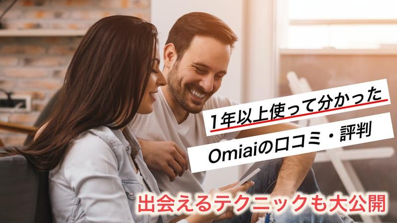 Omiaiの口コミ評判
