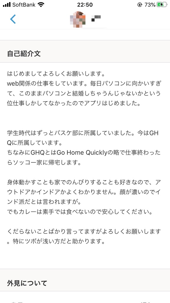 Omiaiの特徴