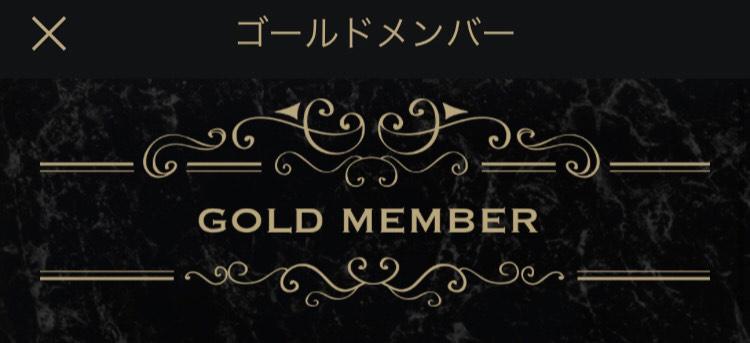 東カレデートのゴールドメンバー