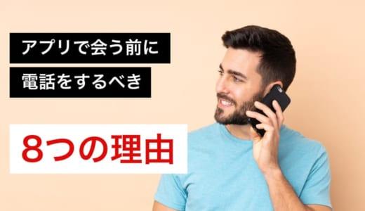 マッチングアプリで会う前に電話をするべき8つの理由!電話の誘い方も伝授
