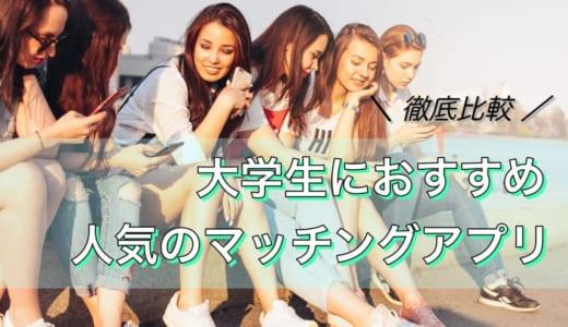 大学生におすすめの人気マッチングアプリ10選【男女別に紹介】