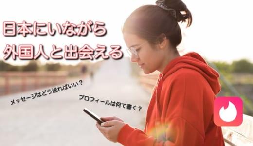 Tinder(ティンダー)を使って日本にいながら外国人と出会う方法【画像付き】