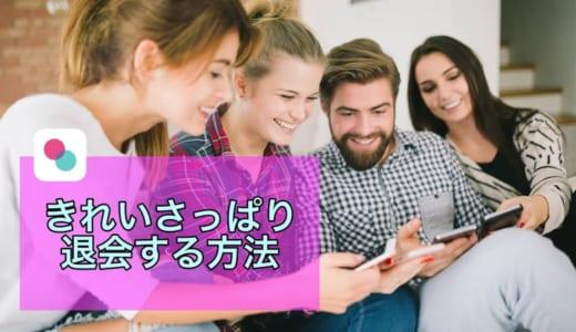 タップル誕生を退会・解約する方法を画像付きで解説!