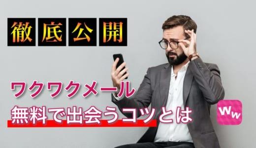 【検証公開】ワクワクメールから無料で出会う方法(男性向け)