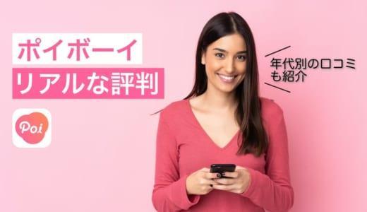 Poiboy(ポイボーイ)のリアルな口コミ・評判!面食い女子におすすめのアプリの実態