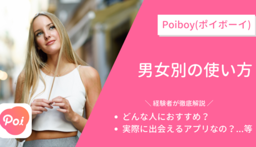 Poiboy(ポイボーイ)の使い方とは!登録手順や機能を紹介【男女別に画像付きで解説】
