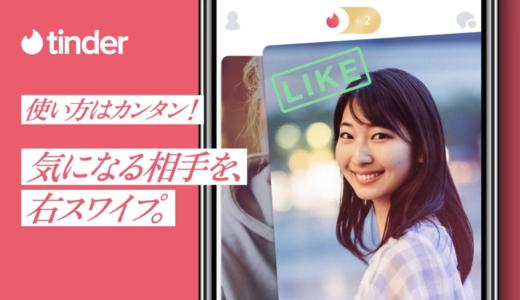 【Tinder(ティンダー)の使い方マニュアル】出会うまでのアプリの使い方を徹底解説