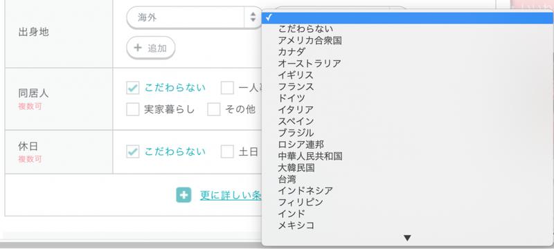 ペアーズで外国人ユーザーを検索する方法