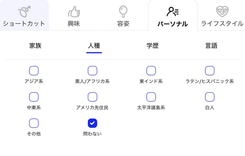 マッチドットコムで、外国人ユーザーを検索する方法