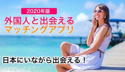 日本に住んでいる外国人と出会いたい人におすすめのマッチングアプリ徹底比較