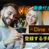 Dineの登録方法