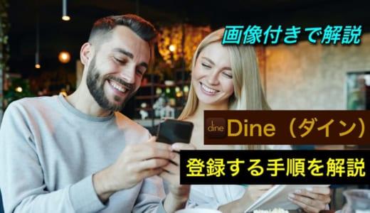 【画像付き】Dine(ダイン)を登録する方法!登録できない理由も解説