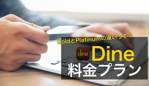 Dineの料金プラン!無料会員と有料会員の違いを解説