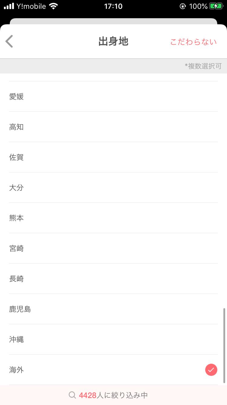 withで外国人ユーザーを検索する方法