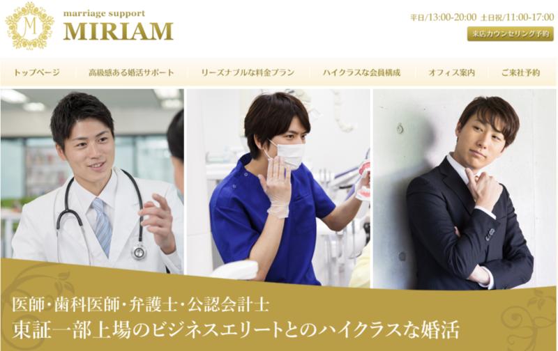 東京 MIRIAM plus