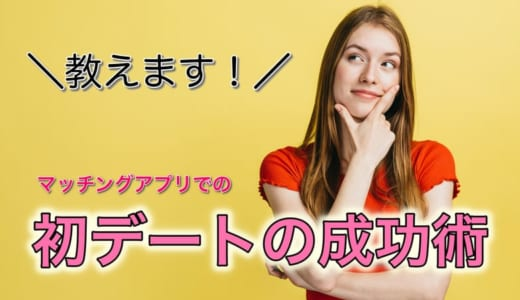 【女性視点で解説】マッチングアプリで初デートを成功させるコツ(男性向け)