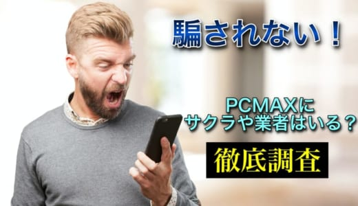 PCMAXにサクラはいる?業者の特徴と見分け方も解説