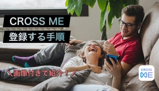 【画像付き】クロスミー(CROSS ME)を登録する手順を解説