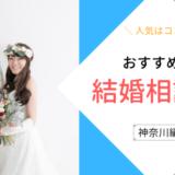 神奈川の結婚相談所