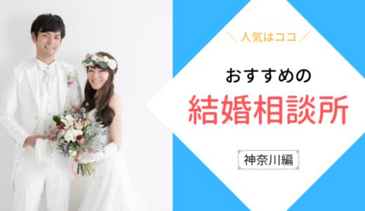 徹底比較!神奈川・横浜でおすすめの結婚相談所まとめ【料金や特徴】