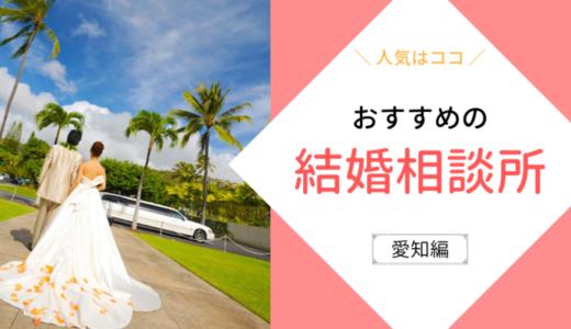 徹底比較!愛知・名古屋でおすすめの結婚相談所まとめ【料金や特徴】