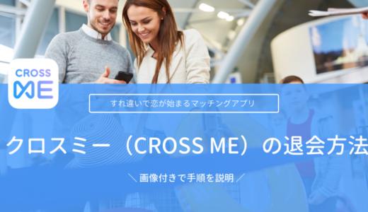 クロスミー(CROSS ME)を退会・解約する方法【手順を画像付き】