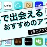無料で出会えるマッチングアプリ