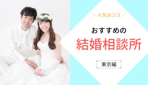 徹底比較!東京でおすすめの結婚相談所まとめ【料金や特徴】