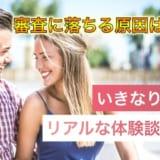 いきなりデートの口コミ評判