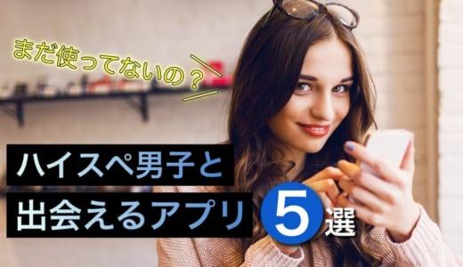 【女性必見】ハイスペック男子と出会えるマッチングアプリ5選