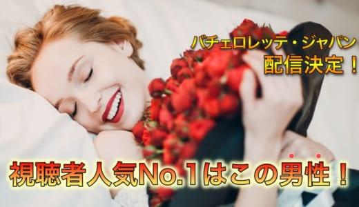 バチェロレッテ・シーズン1の男性メンバー一覧【視聴者人気No.1は誰だ!】