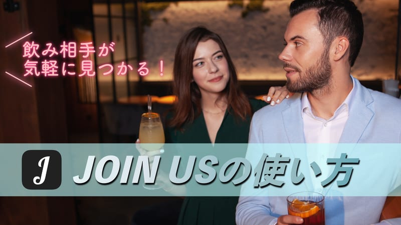 JOIN USの使い方