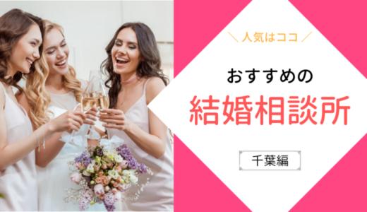 徹底比較!千葉・船橋でおすすめの結婚相談所まとめ【料金や特徴】