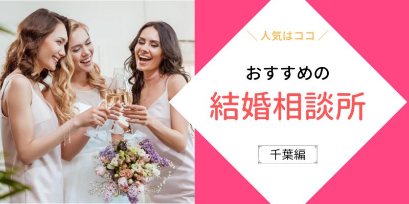 千葉の結婚相談所