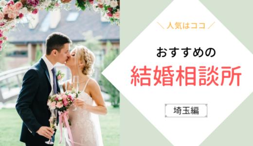 徹底比較!埼玉・大宮でおすすめの結婚相談所まとめ【料金や特徴】
