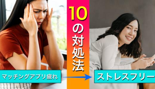 【婚活疲れ!?】マッチングアプリに疲れた人に勧めたい10の対処法