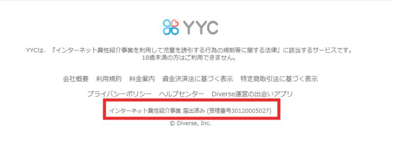 YYCにはサクラではなくキャッシュバッカーがいる