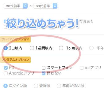 検索項目追加機能