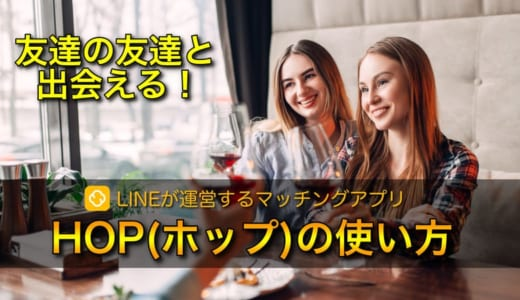LINEのマッチングアプリ「HOP(ホップ)」の使い方!友達の友達と出会える