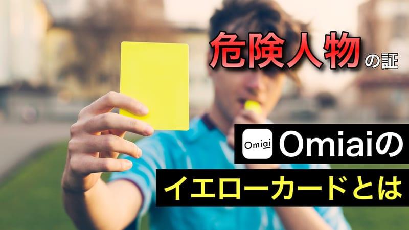 Omiaiのイエローカード機能とは