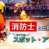 消防士と出会えるおすすめスポット